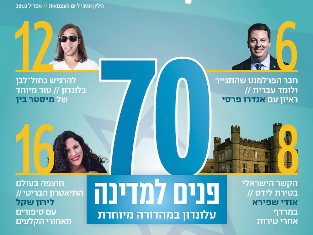 ישראלים בלונדון: שער מגזין עלונדון - מהדורה חגיגיות ומיוחדת ליום העצמאות ה-70 של ישראל לקהילה הישראלית בלונדון ובבריטניה