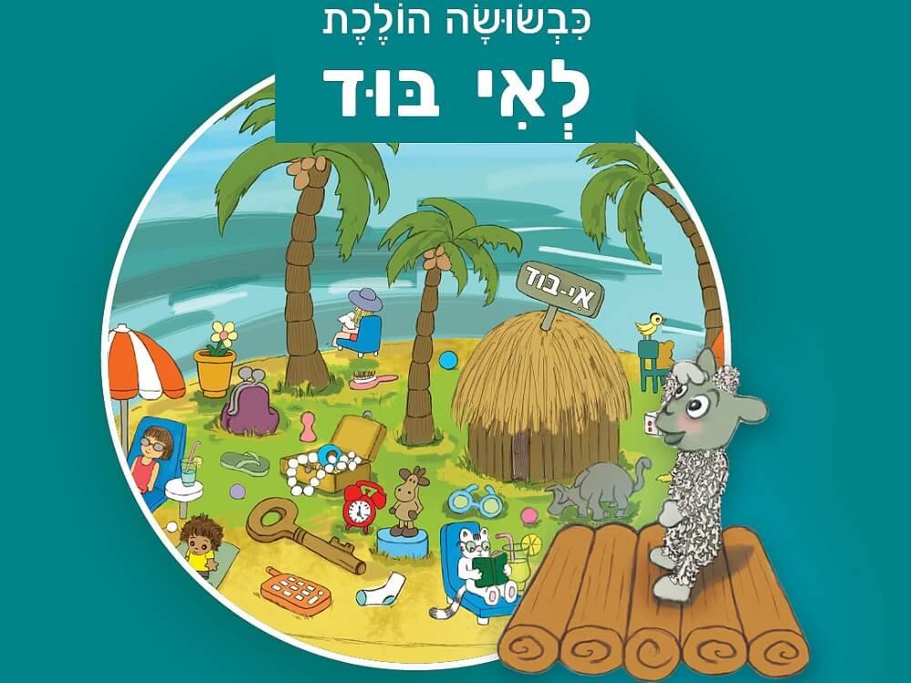 """ספר ילדים בעברית בלונדון תיאטרון בלונדון אריאלה אשד """"כבשושה הולכת לאי בוד"""""""