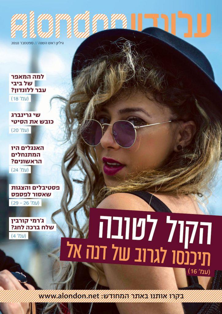 שער מגזין עלונדון מהדורה מיוחדת לחגים - ספטמבר 2018
