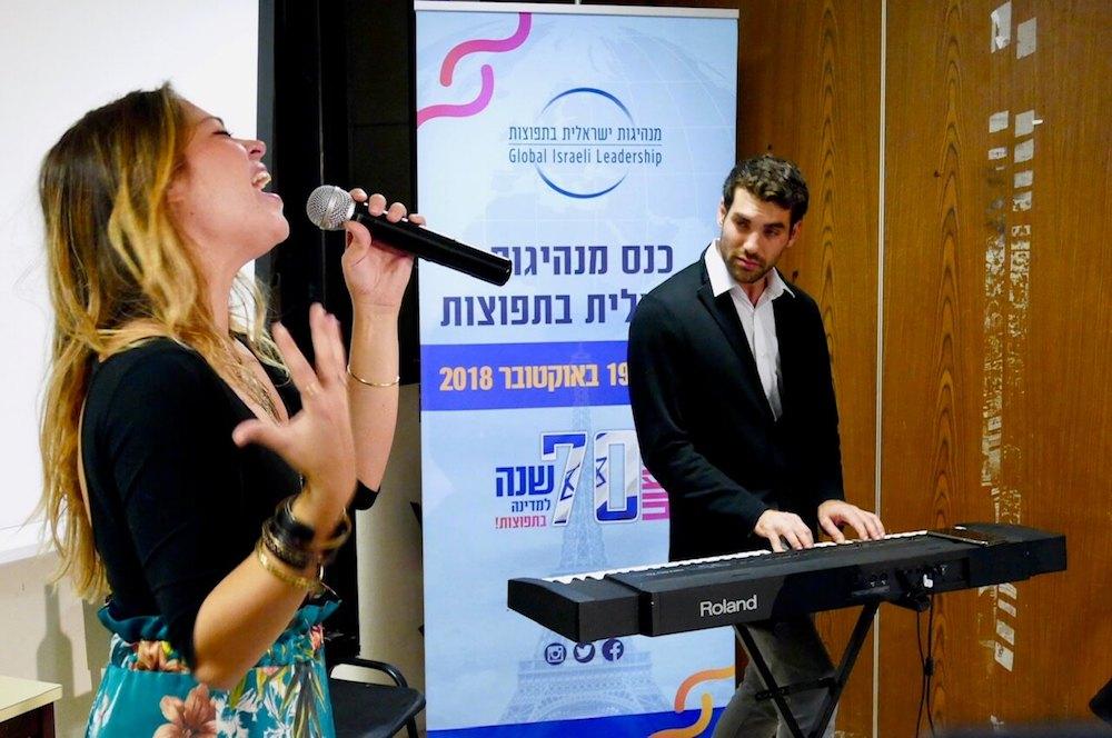 מנהיגות ישראלית בתפוצות, כנס פריז 2018
