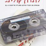 לונדון קולינג: ספר חדש על סצנת המוזיקה באנגליה בתקופת האייטיז
