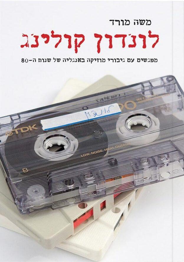 הספר ״לונדון קולינג״, מוזיקה בלונדון, משה מורד, אייטיז באנגליה