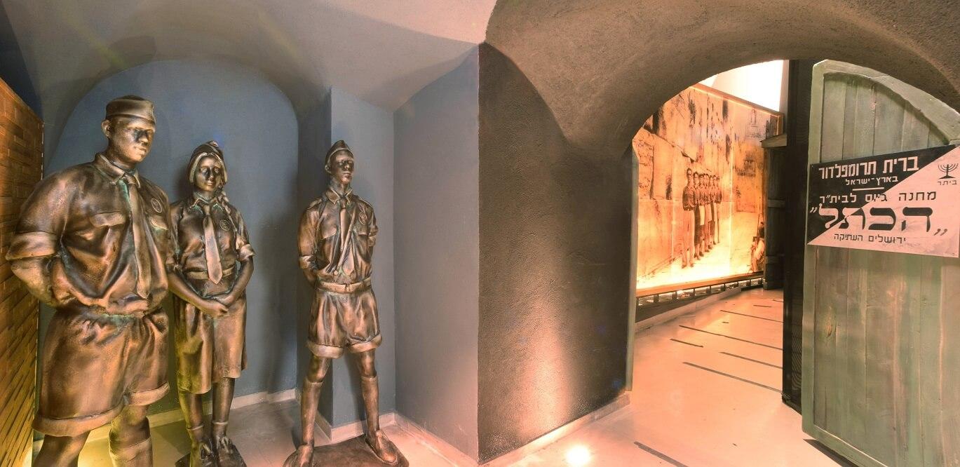 מוזיאון בית פלוגת הכותל בירושלים