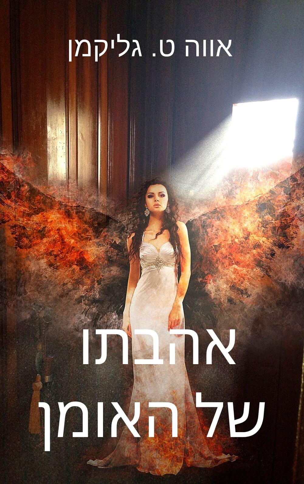 ישראלים בלונדון - סיפור קצר של אווה ט. גליקמן - אהבתו של האומן