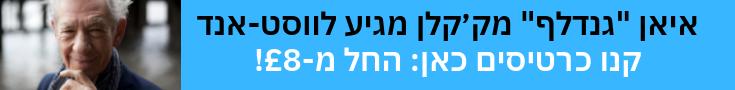 איאן גנדלף מק׳קלן מגיע לווסט-אנד