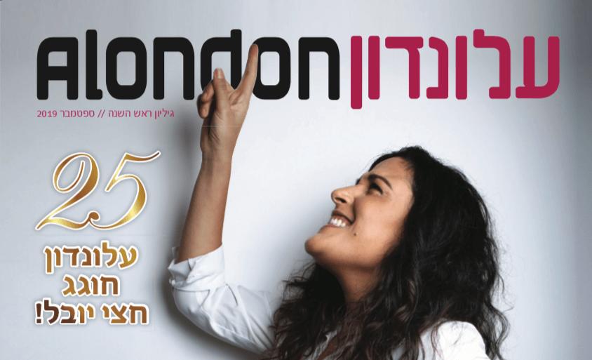 עלונדון - מגזין לישראלים בלונדון ובריטניה