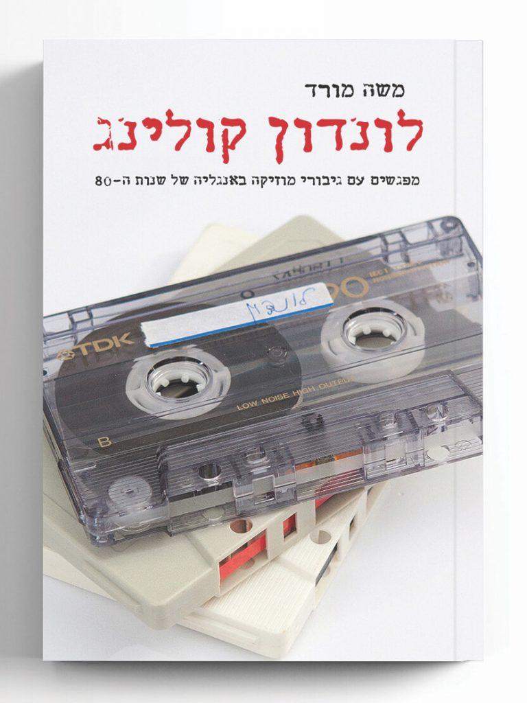 הספר לונדון קולינג מאת משה מורד