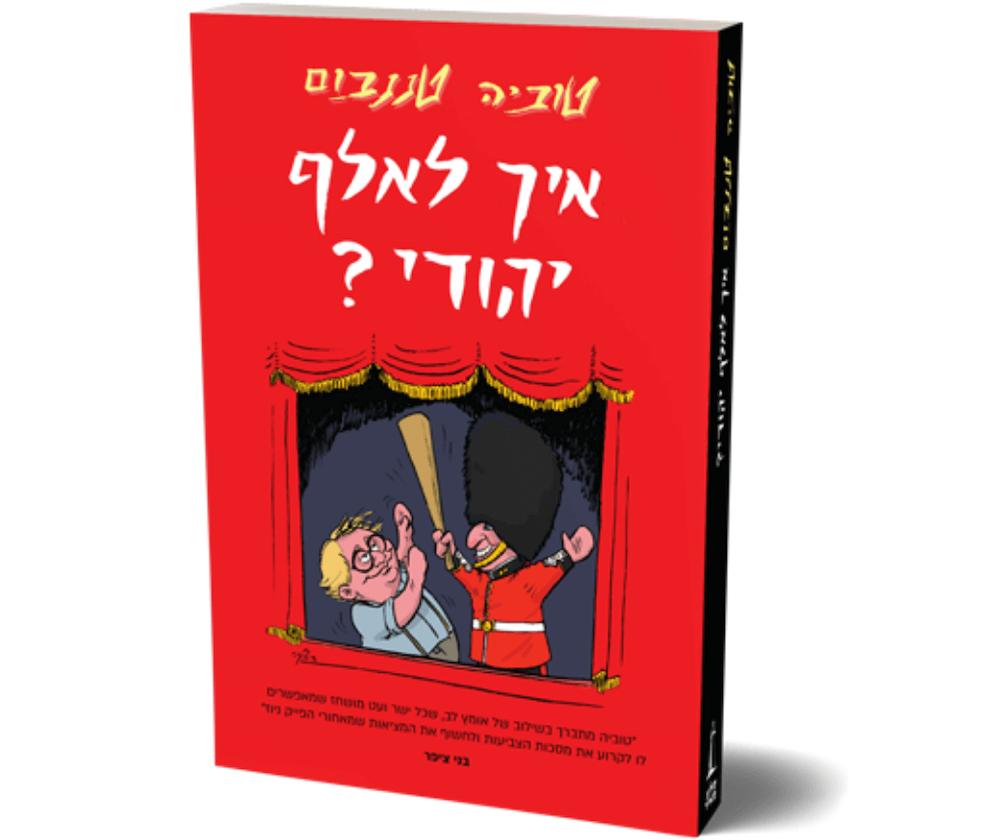כריכת הספר ״איך לאלף יהודי מאת טוביה טננבום