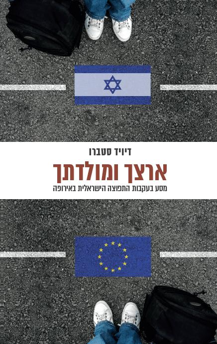 ישראלים באירופה - ריכת הספר ״ארצך ומולדתך – מסע בעקבות התפוצה הישראלית באירופה״