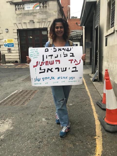 מחאת בלפור בלונדון - מיכל הלל