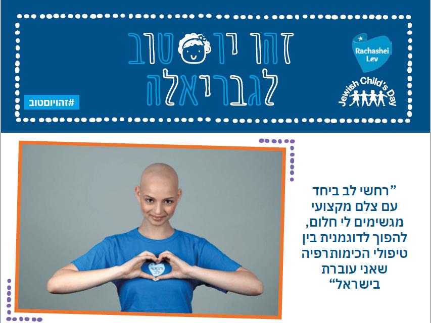 ילדים בבריטניה - עמותת Jewish Child's Day