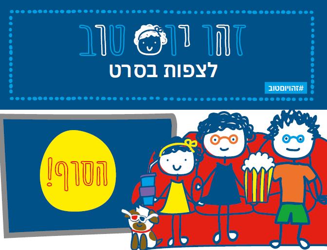 ילדים בלונדון - עמותת יום הילד היהודי