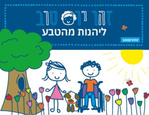 ילדים בבריטניה - עמותת יום הילד היהודי