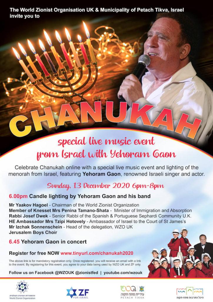 חנוכה בלונדון - אירוע לישראלים בבריטניה