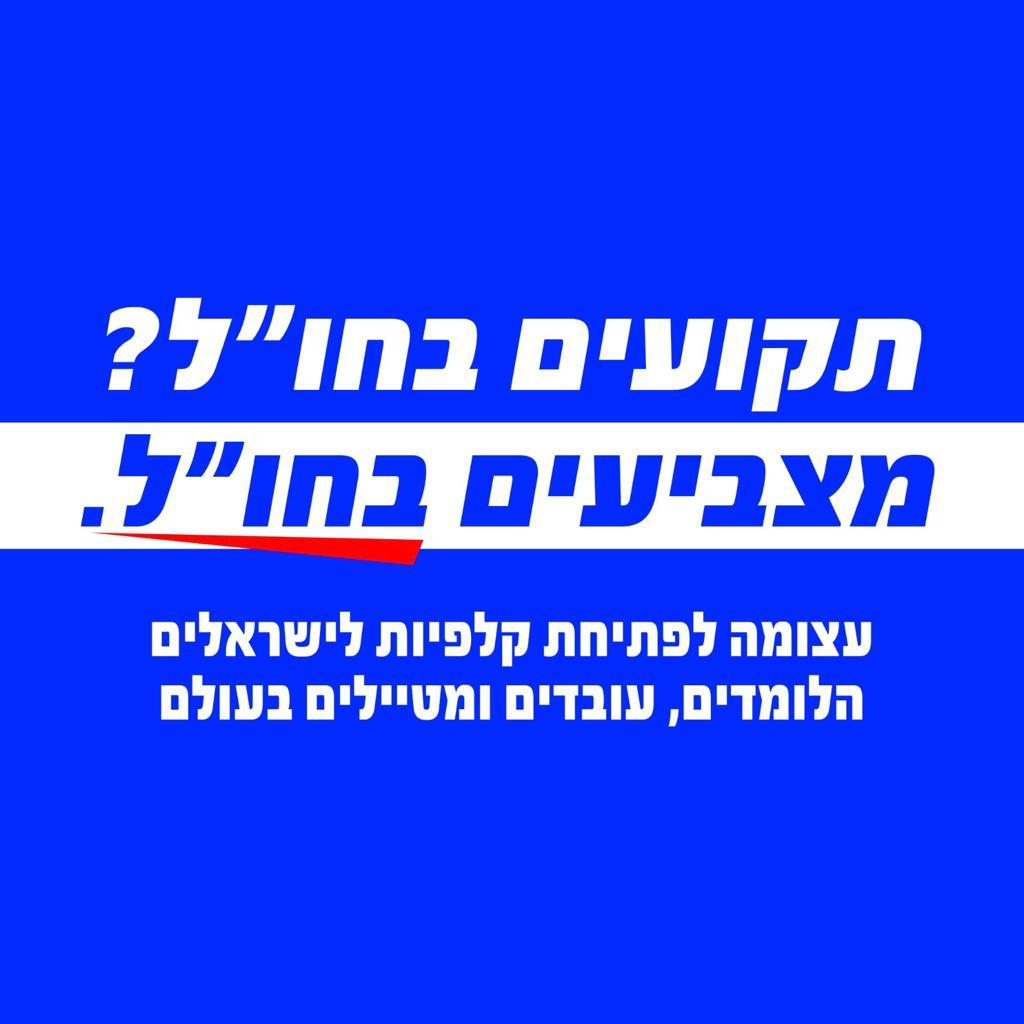 """זכות הצבעה של אזרחים ישראלים בחו""""ל, בעולם"""