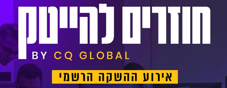 """אירוע השקה של תוכנית חוזרים להייטק - הצעות עבודה לישראלים בבריטניה, באנגליה, בלונדון, בעולם, בחו""""ל"""