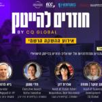 Back2Tech: תכנית של הרשות לחדשנות להחזרת ישראלים להייטק!