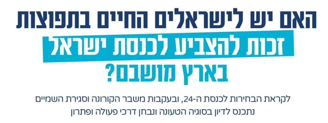 זכות הצבעה ישראלים בעולם בחו״ל - אירוע לקהילה הישראלית בבריטניה