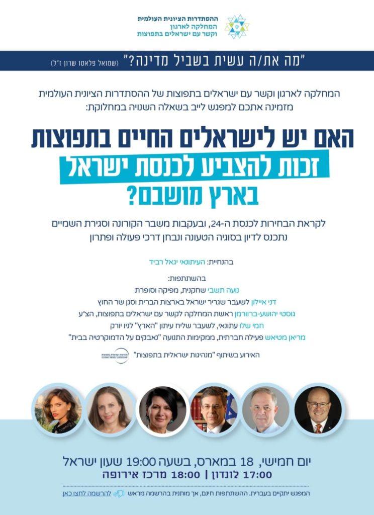 זכות הצבעה ישראלים בעולם, בחוץ לארץ - אירוע עבור הקהילה הישראלית בבריטניה