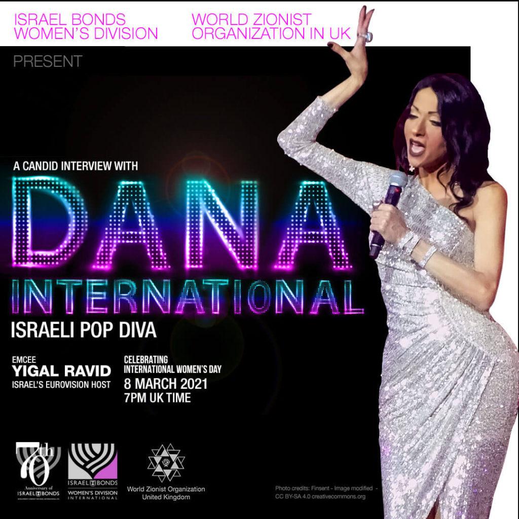 אירוע לישראלים בבריטניה עם דנה אינטרנשיונל - של ההסתדרות הציונית העולמית בסניף לונדון