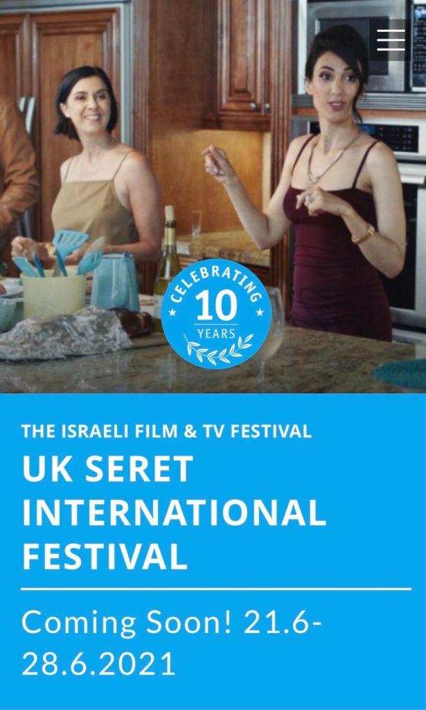 פסטיבל קולנוע ישראלי סרט בלונדון, אנגליה, בריטניה