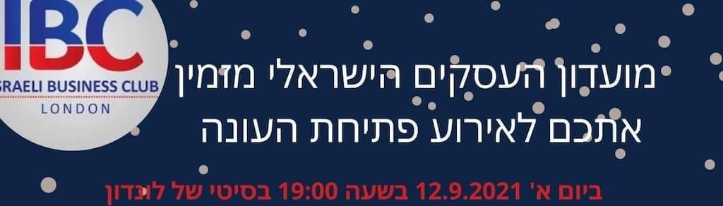 אירוע לישראלים בלונדון - מועדון העסקים הישראלי - הופעת מוזיקה של קאלי ריבלין