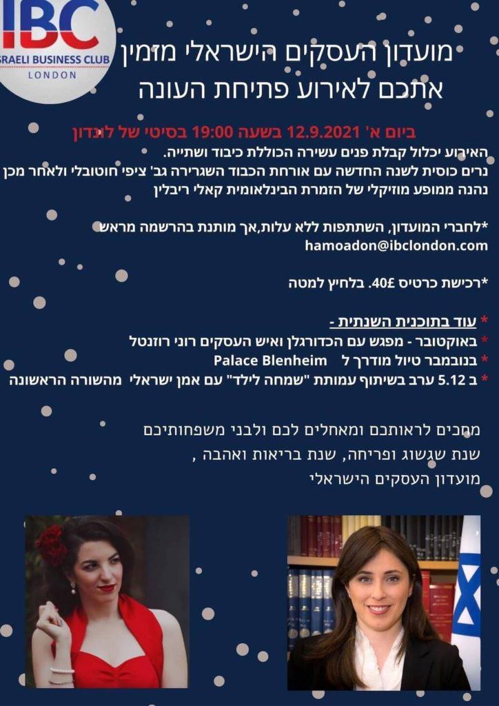 אירוע לישראלים בלונדון